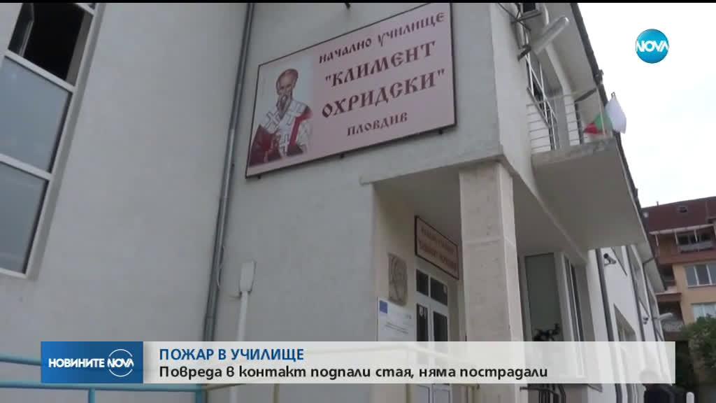Пожар в училище в Пловдив