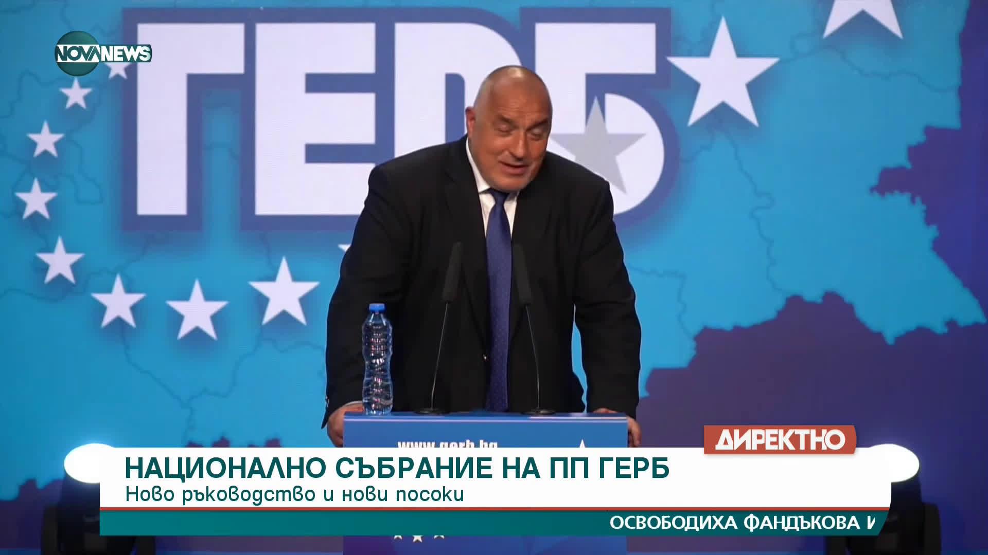 Борисов: Парите на олигархията са изправени срещу нас