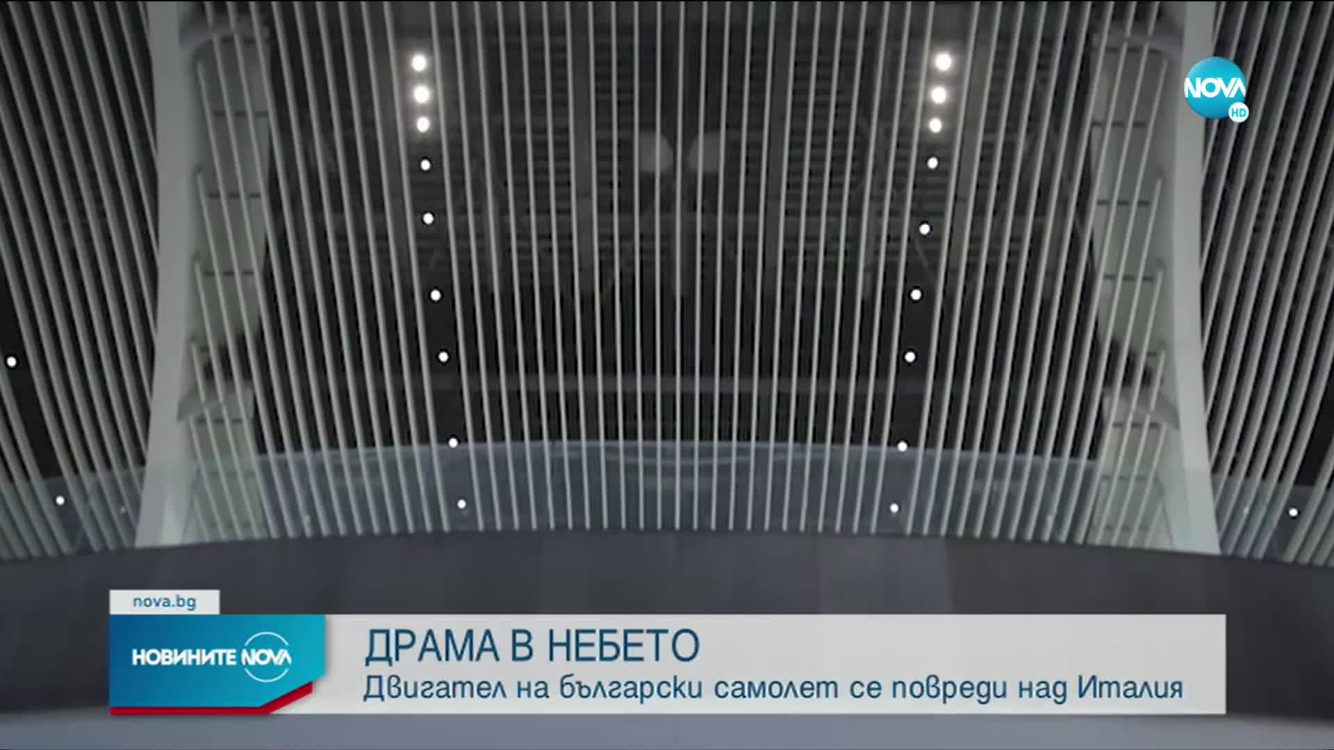 Двигател на български самолет се взриви във въздуха