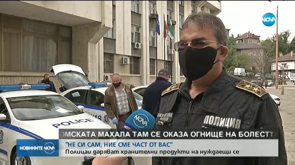 Полицаи от Габрово раздават храна на самотни възрастни хора