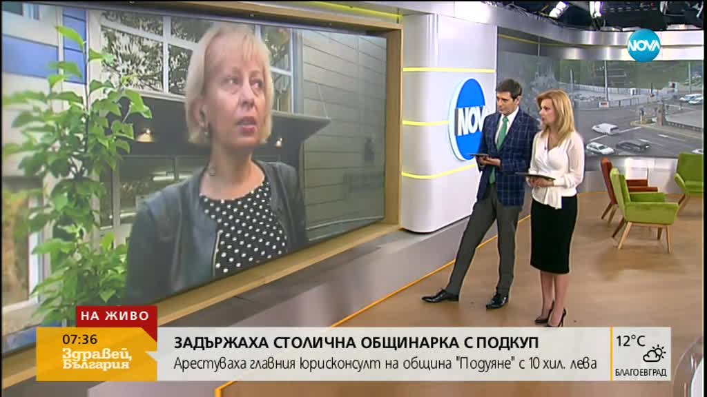 """Кметът на """"Подуяне"""" е изненадана от ареста на юристконсулта заради подкуп"""