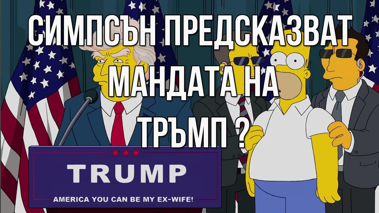Симпсън предсказват мандата на Тръмп?
