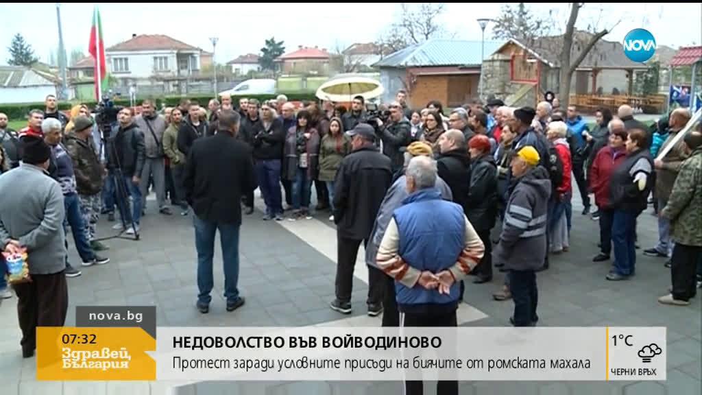 Войводиново протестира срещу условните присъди на ромски биячи