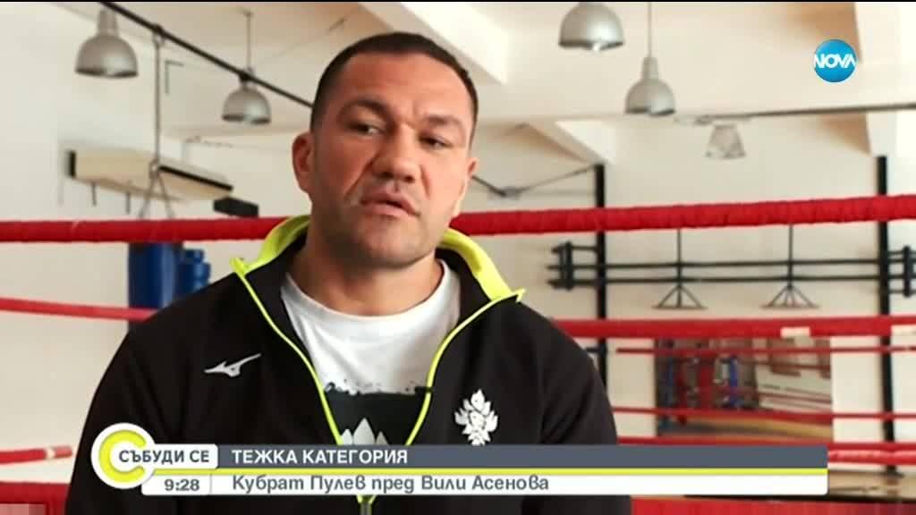 Кубрат Пулев: Ще победя Джошуа