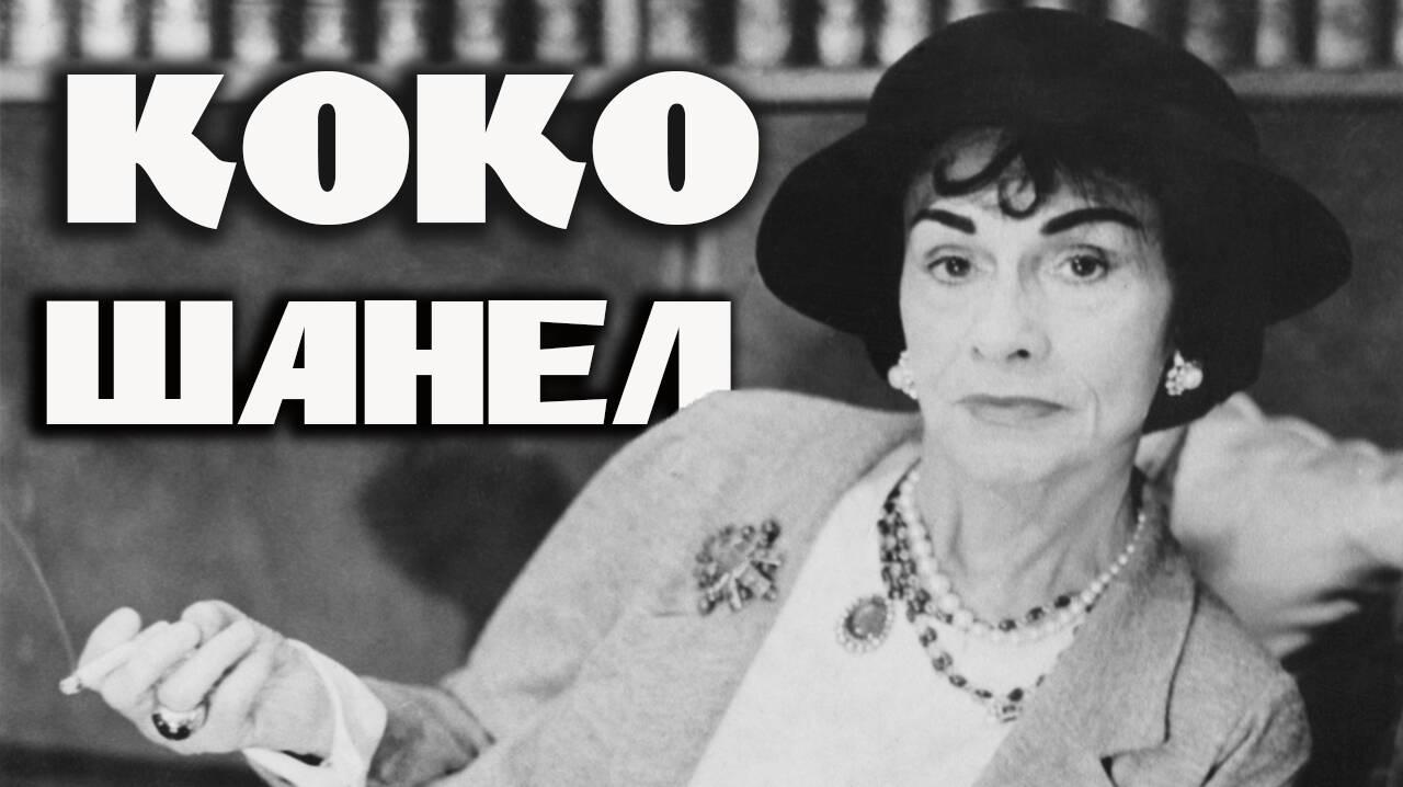 Вдъхновяващата история на Коко Шанел