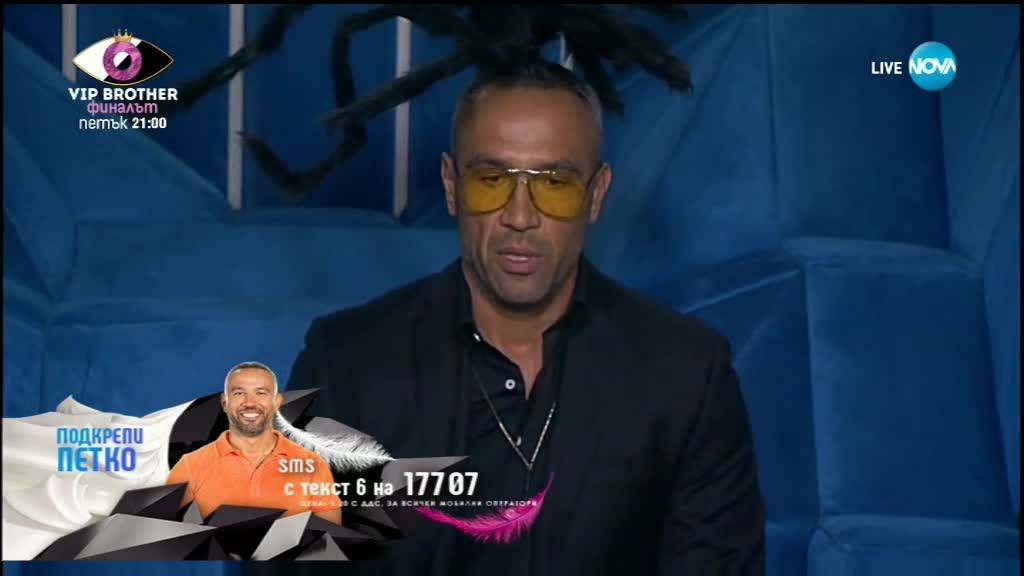 Петко отговаря на въпросите на звездните коментатори - VIP Brother 2018
