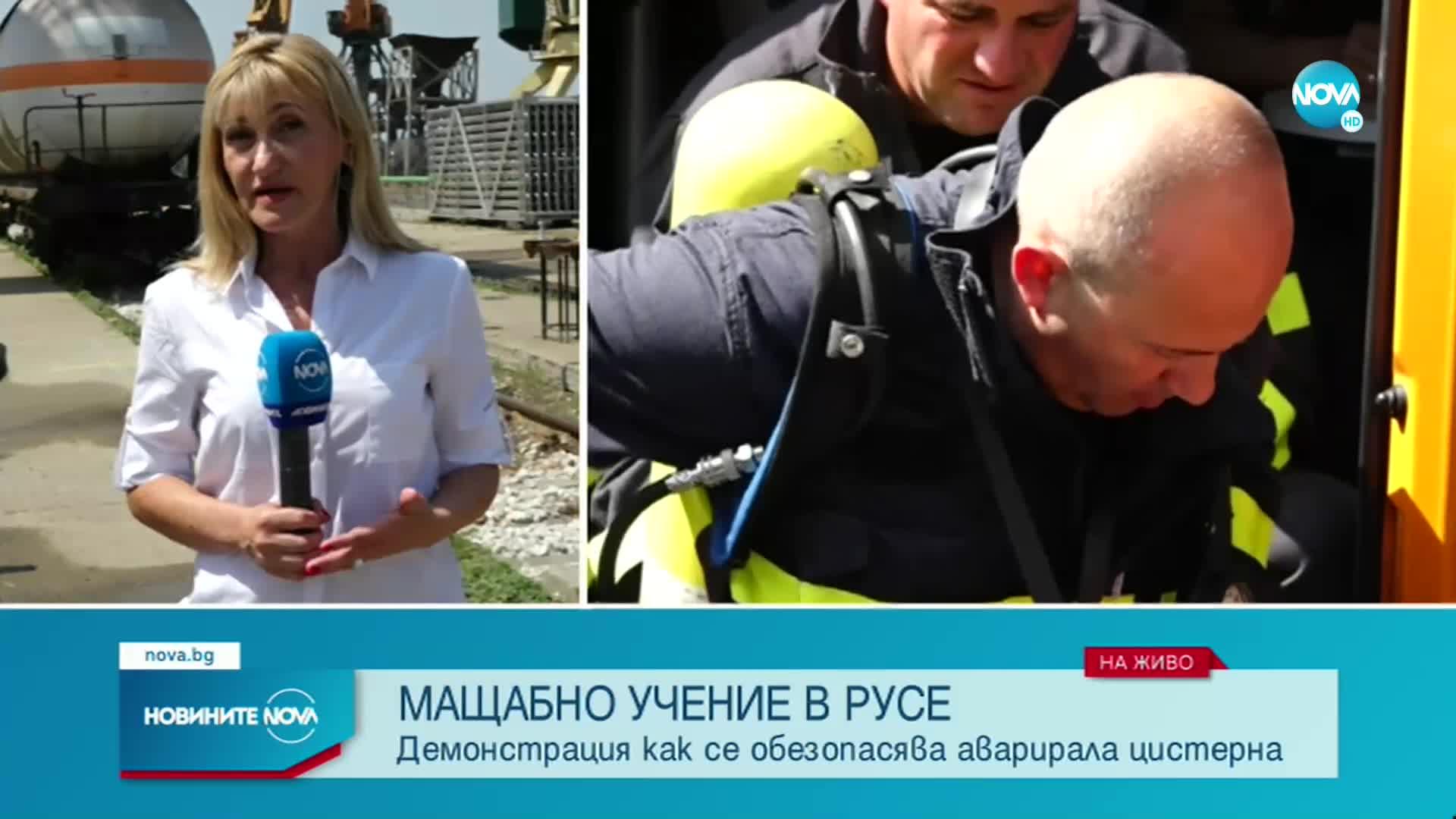 УЧЕНИЕ: Пожарникари и специалисти обезопасяваха влакова цистерна с опасни вещества