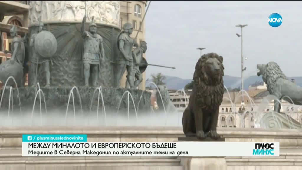 МЕЖДУ МИНАЛОТО И ЕВРОПЕЙСКОТО БЪДЕЩЕ: Медиите в Северна Македония по актуалните теми на деня