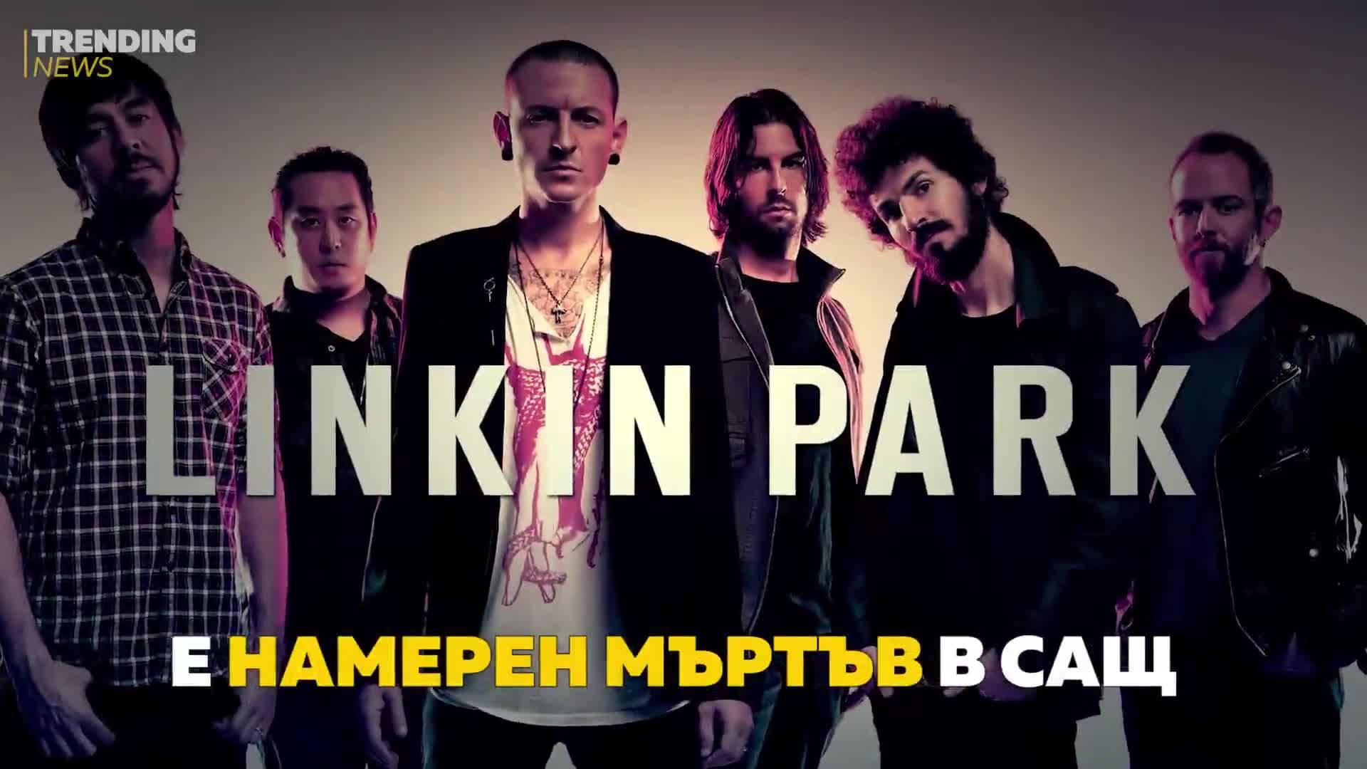 Смъртта на вокалиста на Linkin Park шокира света