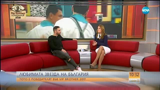 """Победителят във VIP Brother 2017 - Тото гостува в \""""Събуди се\"""""""
