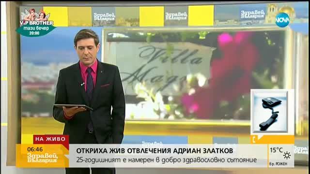 ЕКСКЛУЗИВНО ПРЕД NOVA проговори бащата на отвлечения Адриан Златков
