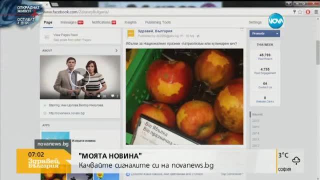 """""""Моята новина"""": България празнува 3 март"""