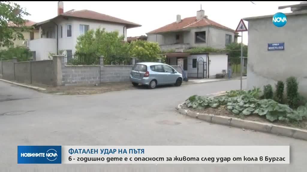 Дете е с опасност за живота след удар от кола в Бургас