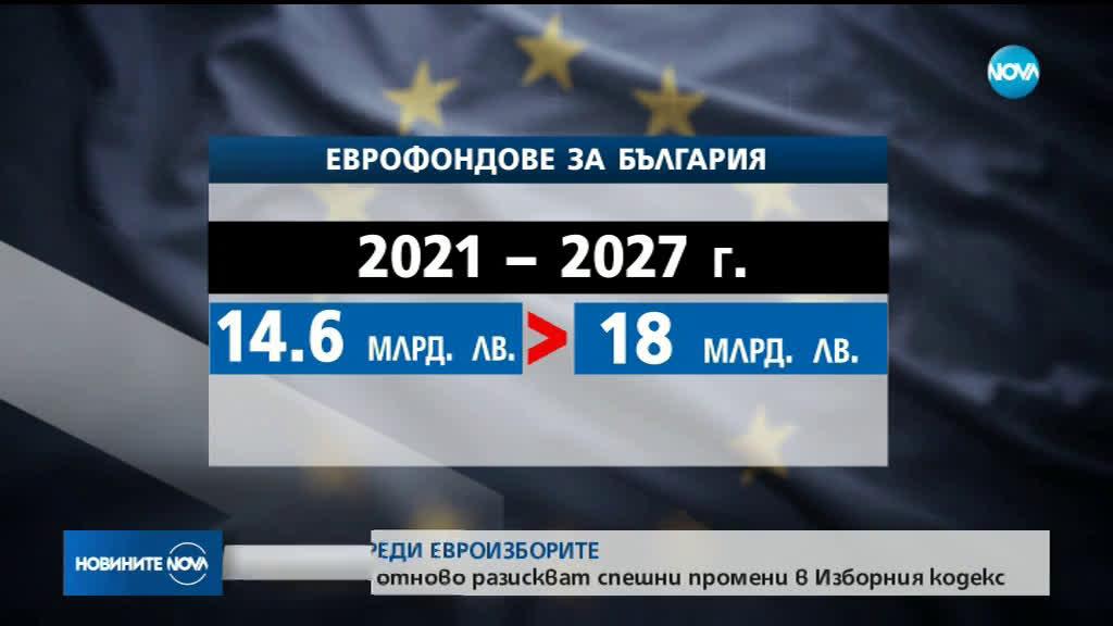ЕП подкрепи увеличението на еврофондовете за България