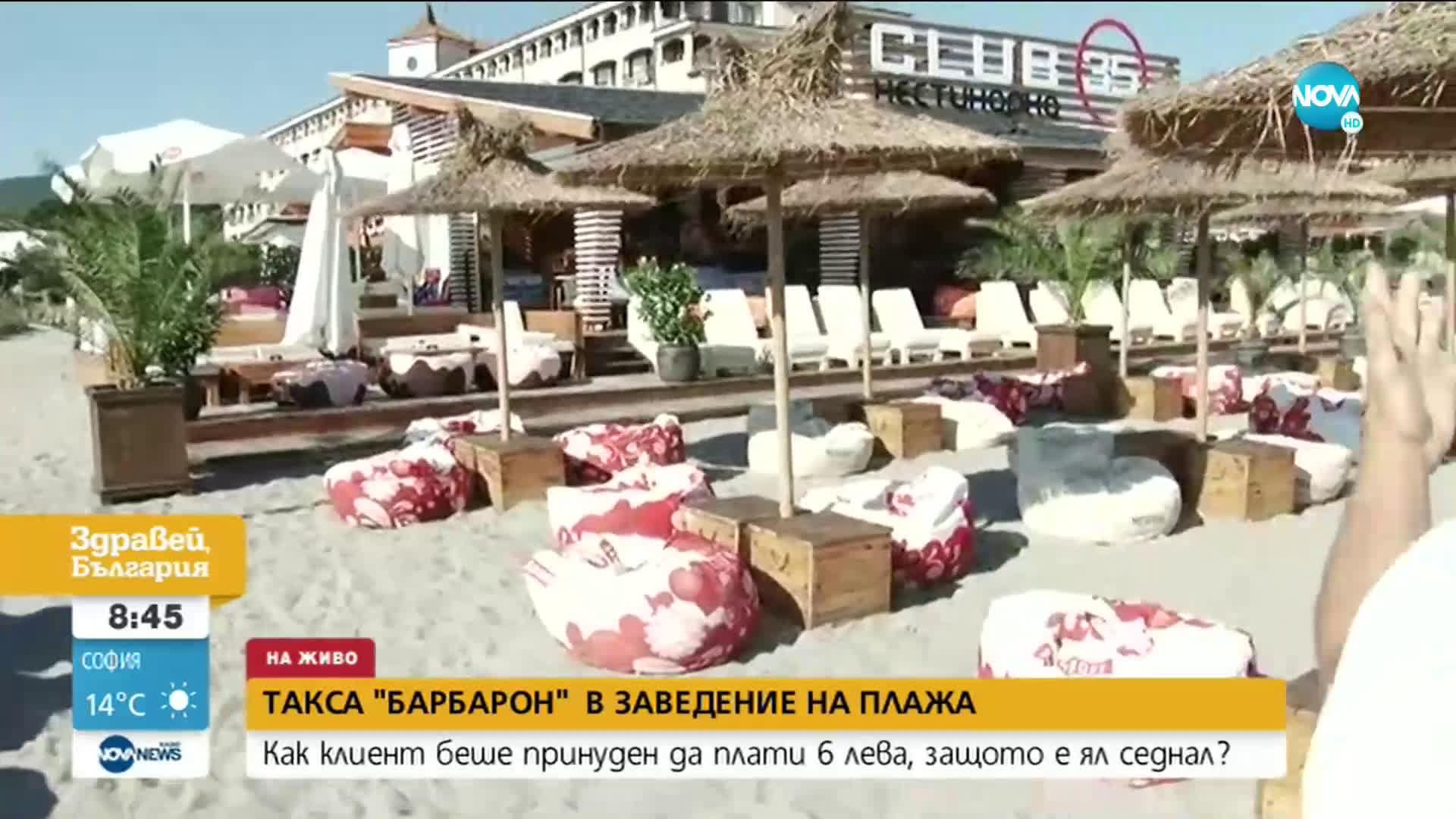 Защо клиент беше принуден да плати 6 лева, за да се храни седнал на плажа?