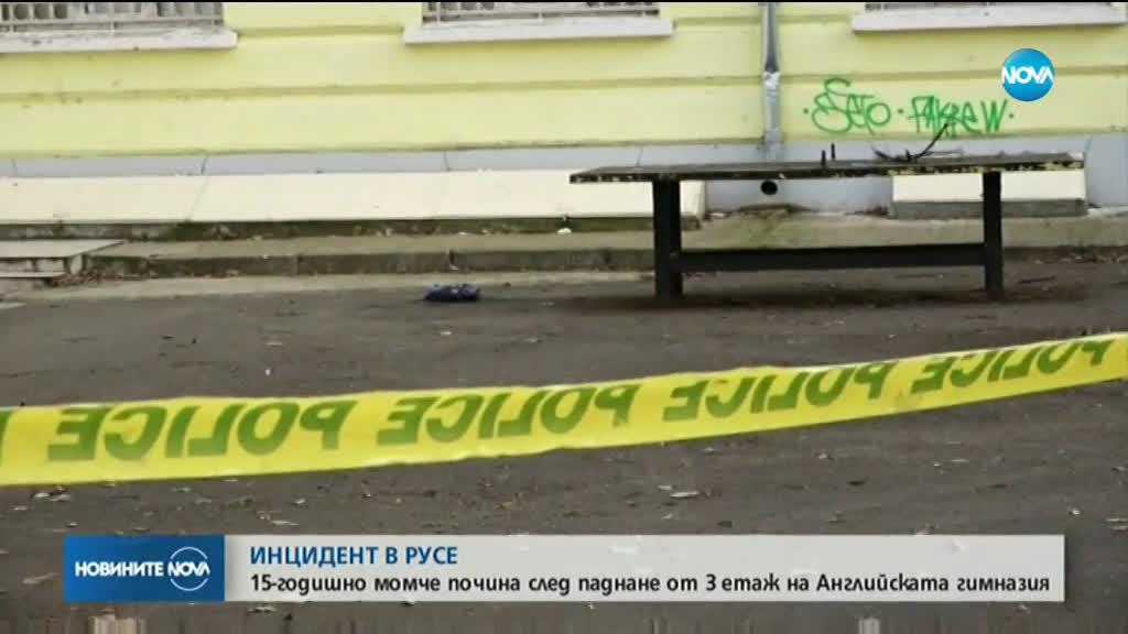 Ученик падна от третия етаж на Английската гимназия в Русе и почина