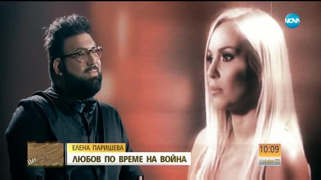 Елена Паришева: Преди Ивелин бе житейската стълбица, след него е смисълът на живота