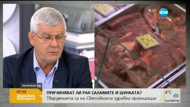 Експерти: Саламите и шунките не причиняват рак