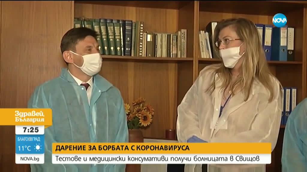 ДАРЕНИЕ: Тестове и медицински консумативи получи болницата в Свищов