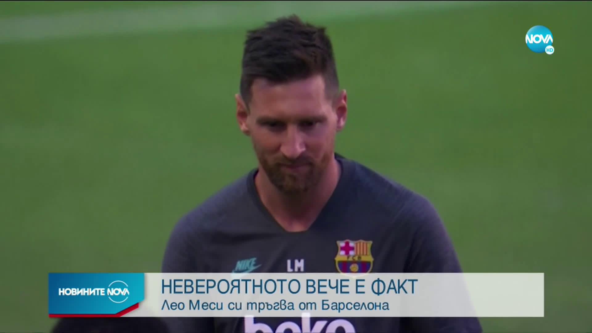 """ИСТОРИЧЕСКА НОВИНА: Лео Меси напуска """"Барселона"""""""