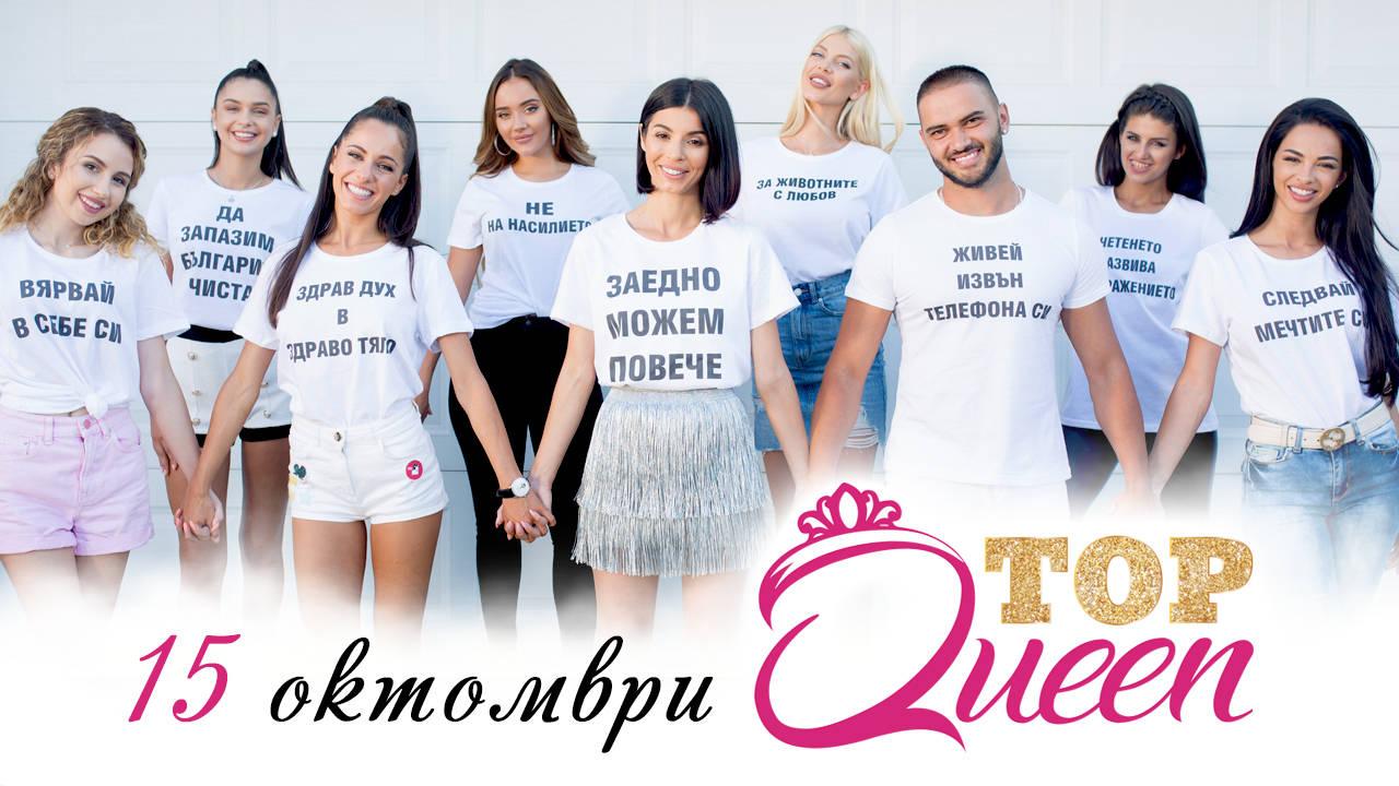 ТОП красавици, една корона! Надпреварата за TOPQUEEN и ЛЮБИМ АНГЕЛ започва на 15 октомври!