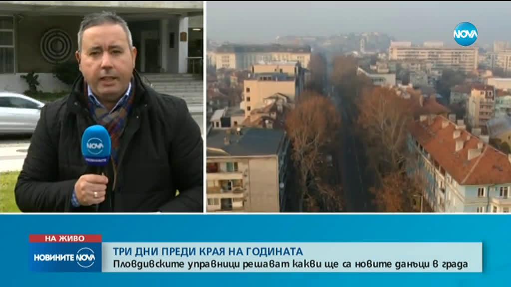Ще вземе ли Пловдив 120 млн. лева заем и ще скочат ли данъците?