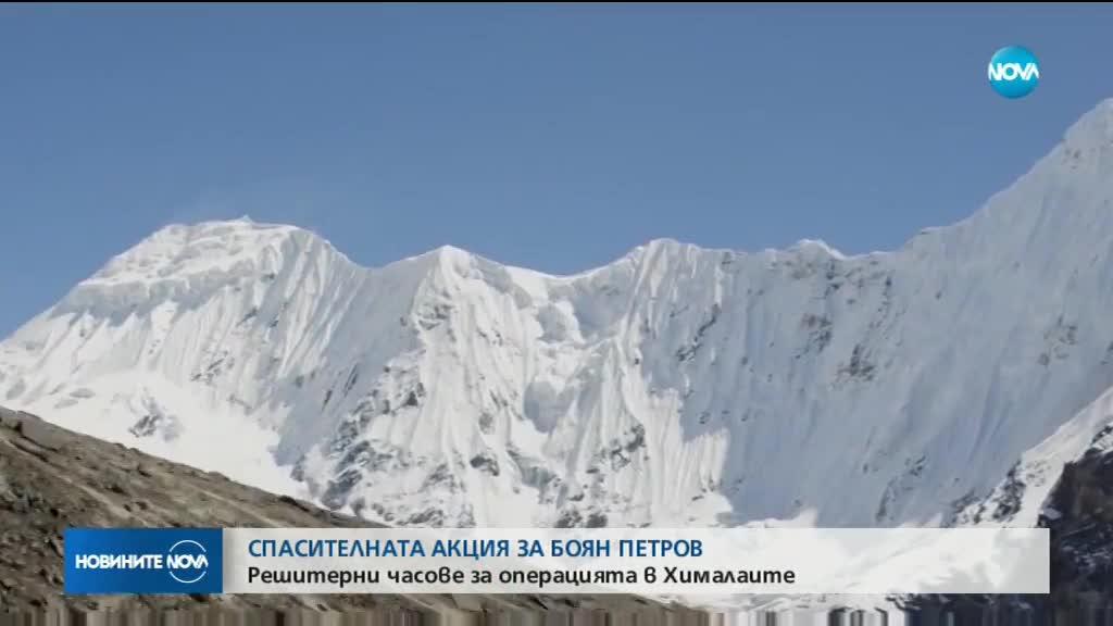 Съпругата на Боян Петров: От лагер 3 нагоре, Боян няма да бъде намерен жив