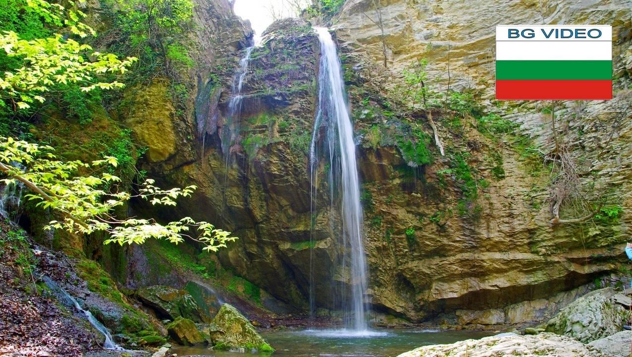 Куза скок-водопадът който не вижда слънцето