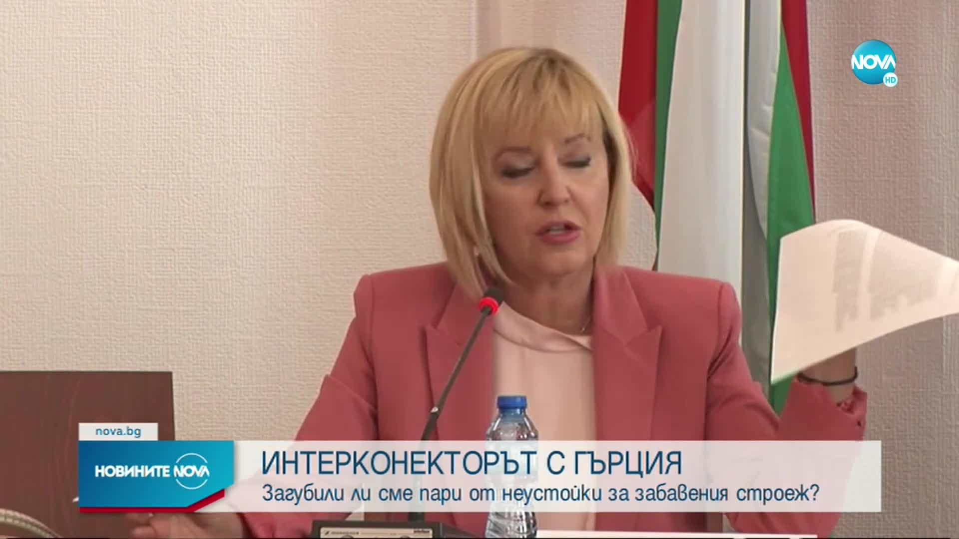 Мая Манолова съобщи за злоупотреби, свързани с газовата връзка с Гърция
