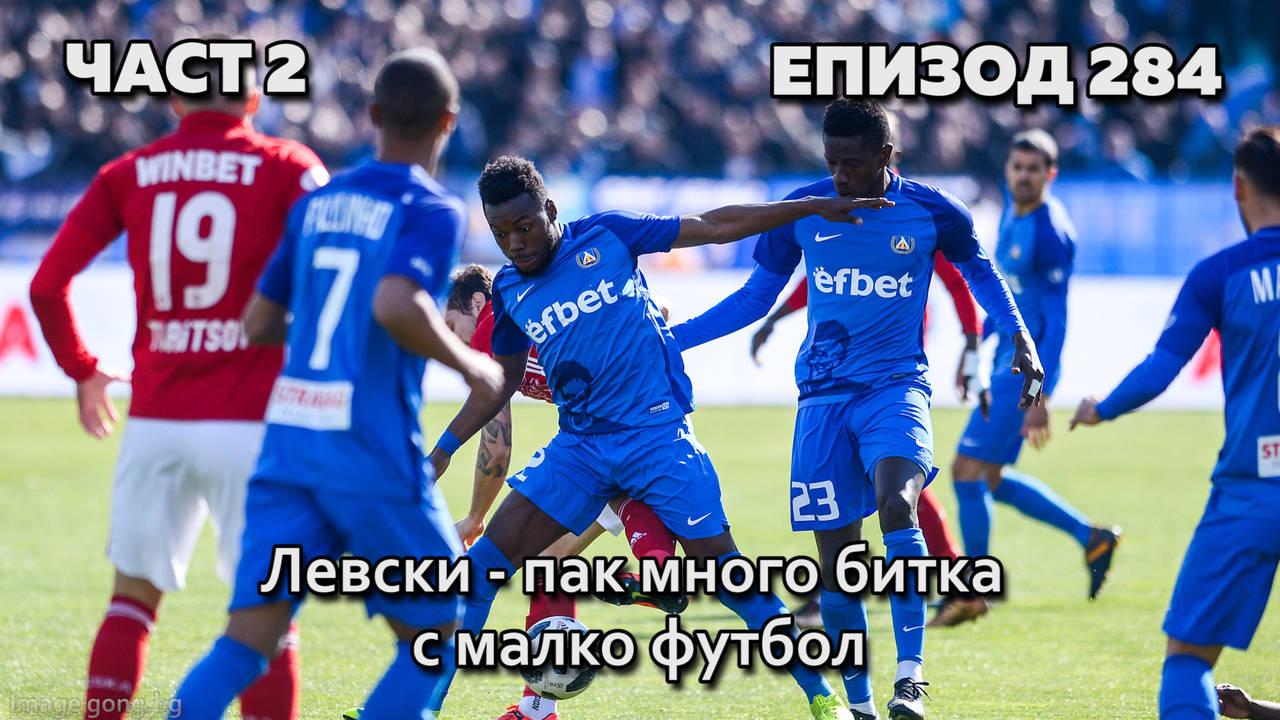 Левски - пак много битка с малко футбол