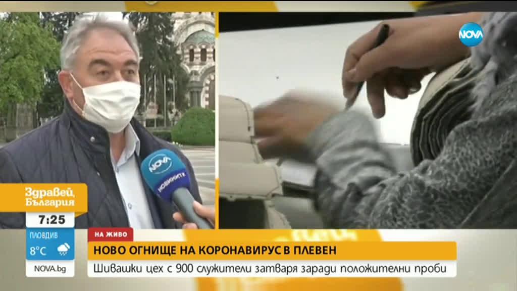 Огнище на коронавирус в цех с 900 служители в Плевен