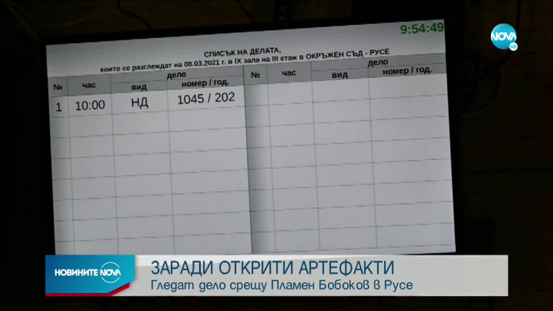 Пламен Бобоков се изправя пред съда в Русе