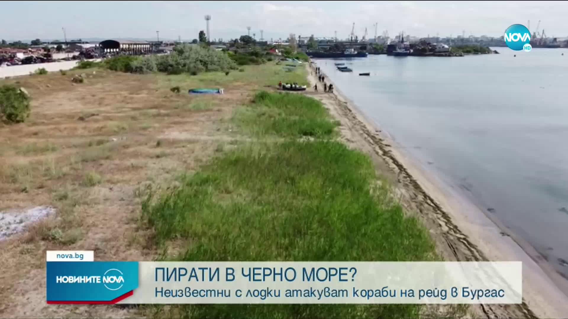 Опит за пиратско нападение срещу кораб в Бургас (ВИДЕО)