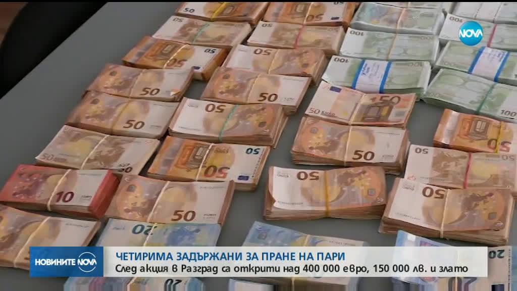 Четирима души са задържани за пране на пари и укриване на данъци