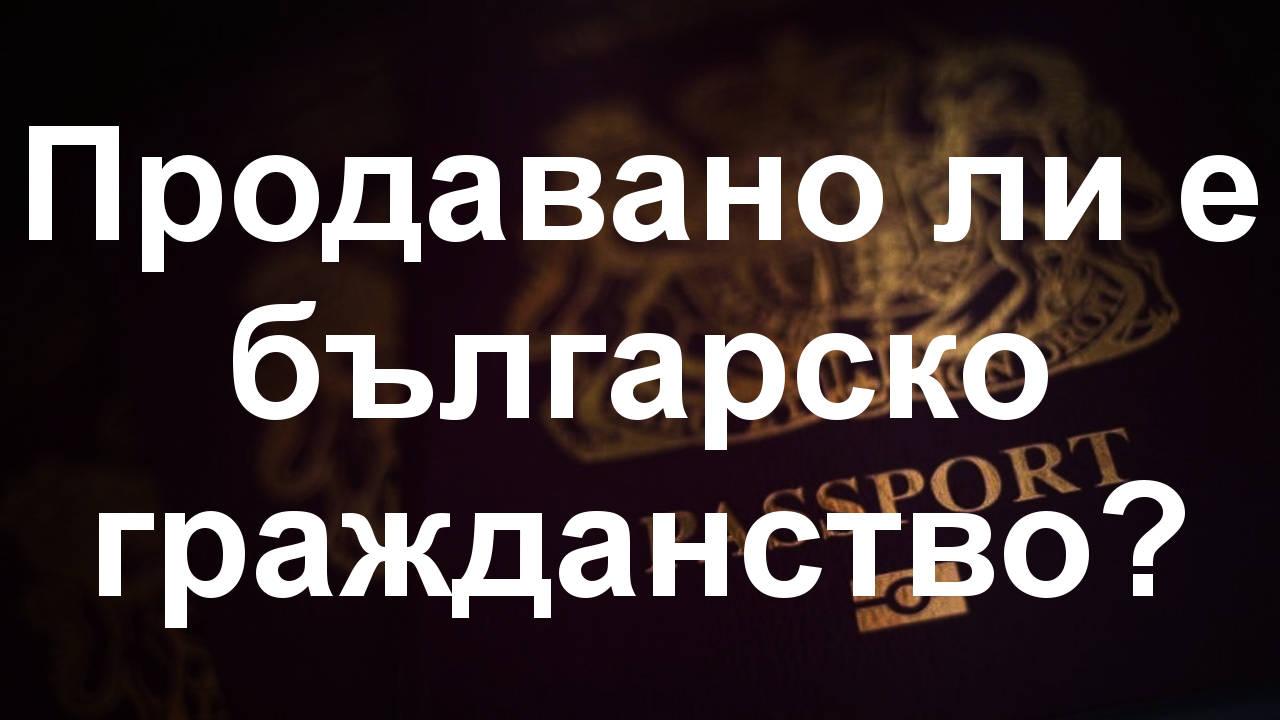 Продавано ли е българско гражданство на престъпници и терористи?