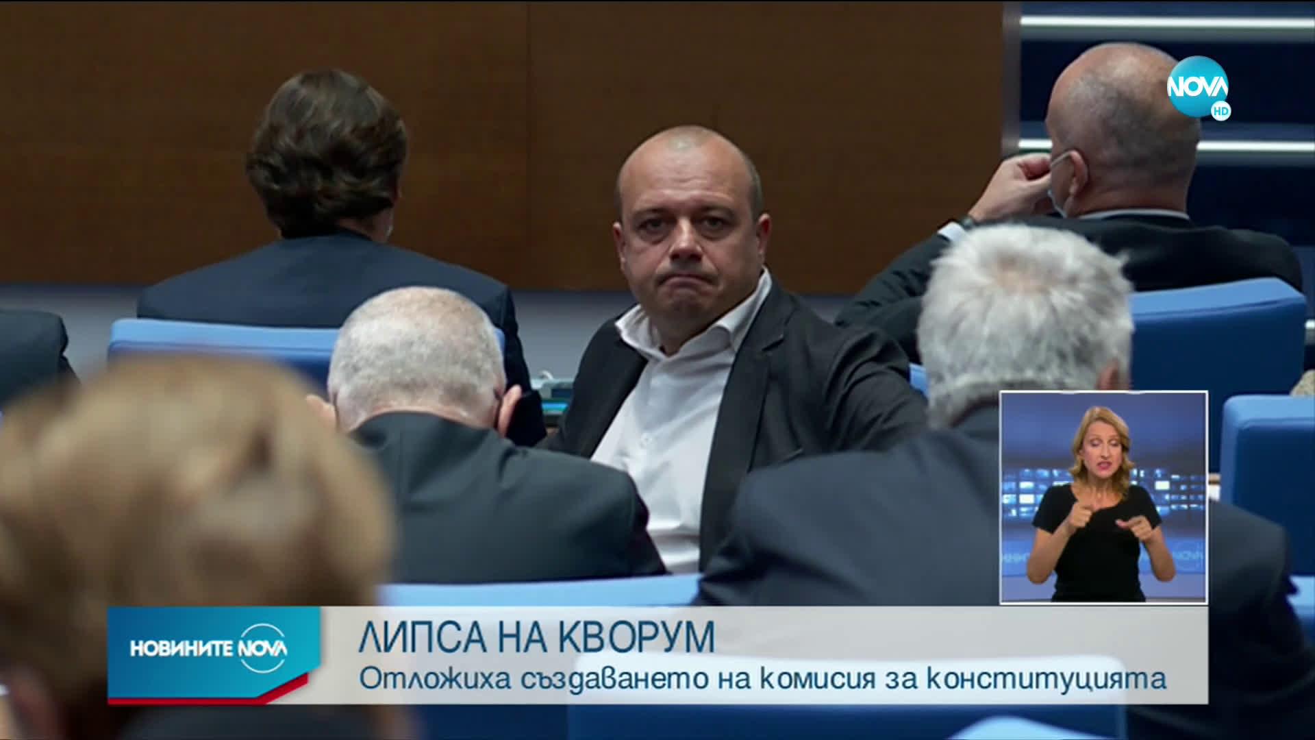 Депутатите не създадоха комисия за промените в Конституцията