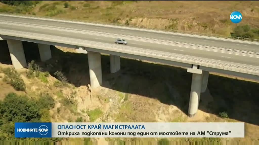 """Подкопани колони на един от мостовете на АМ \""""Струма\"""""""