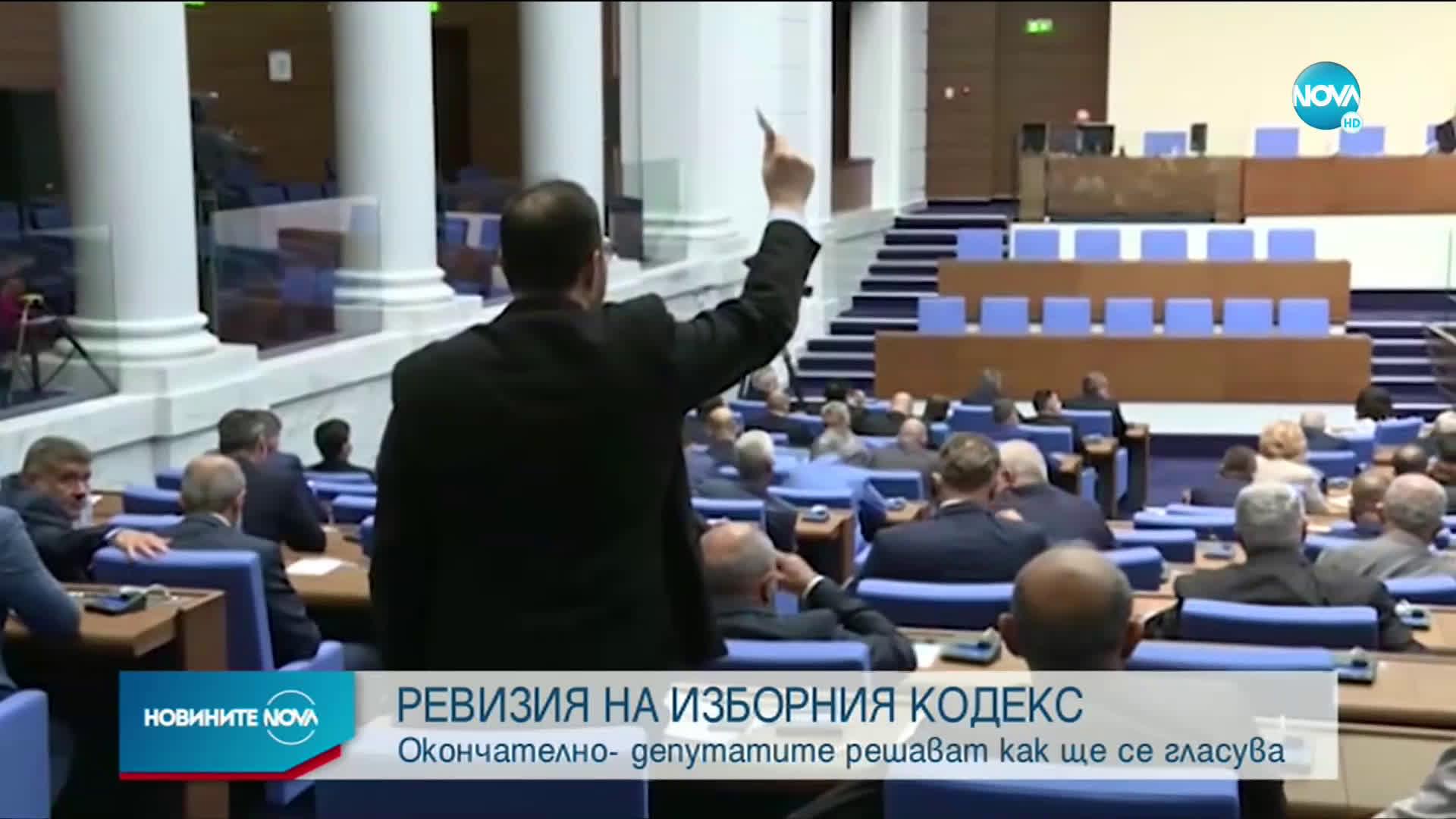 Депутатите решават окончателно как ще се гласува