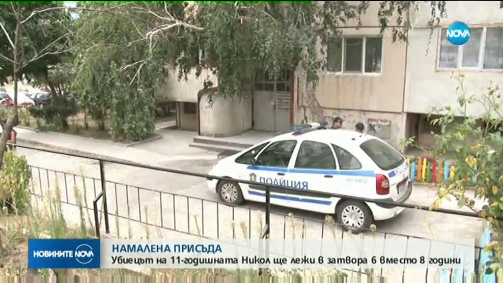 ВКС намали присъдата на убиеца на 11-годишната Никол от Бургас