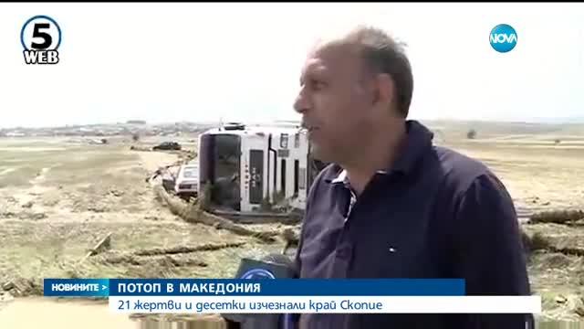 21 жертви и десетки изчезнали след потопа в Македония