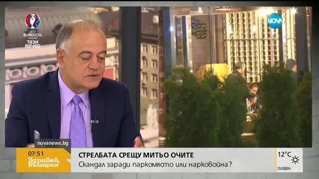 Атанасов: Наркоразпространението пази шефовете на столичната полиция