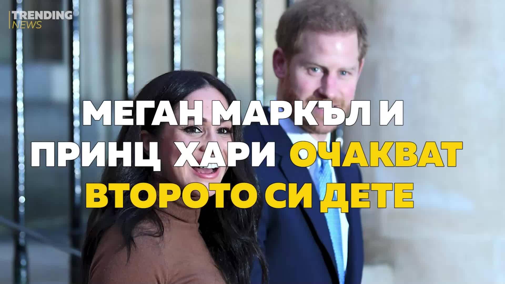 Меган Маркъл и принц Хари очакват второто си дете
