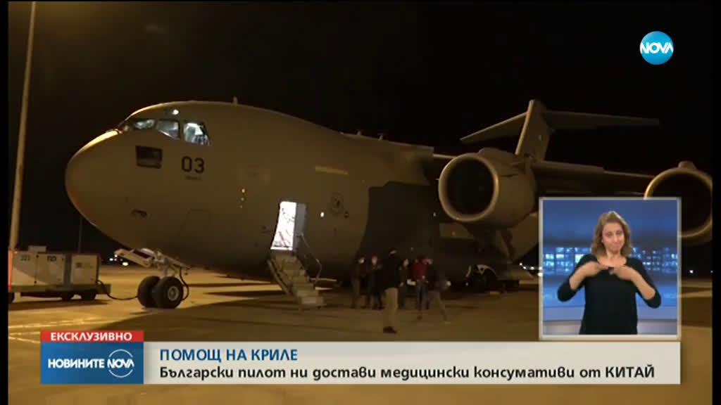 Български пилот достави медицински консумативи от Китай