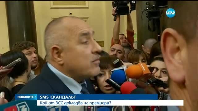 Борисов за есемеса: Изпрати ми го мой съветник