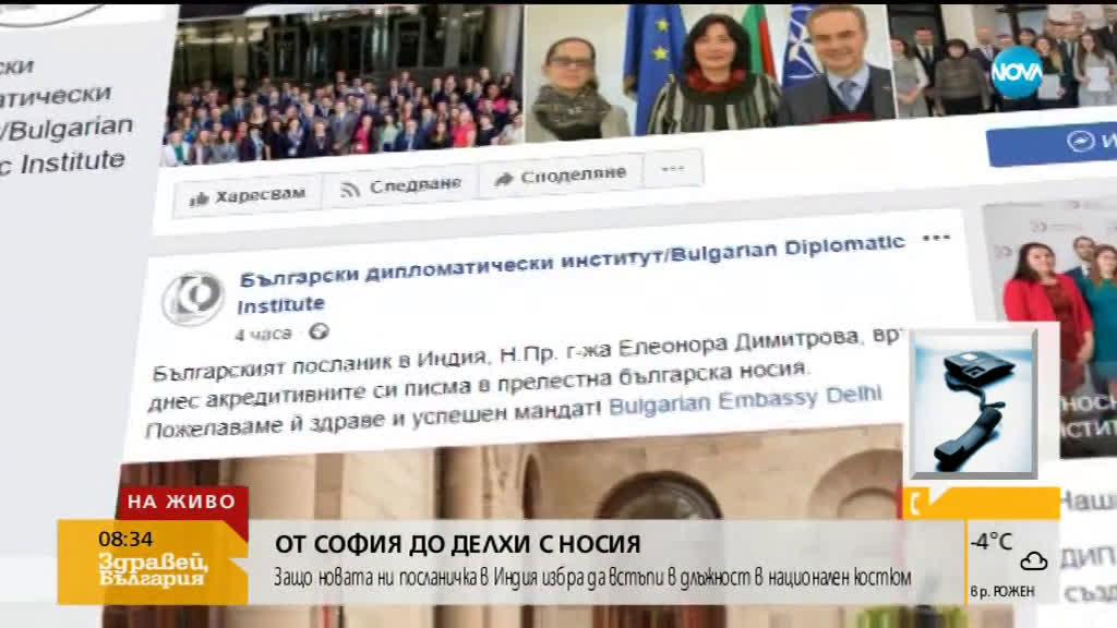 Новата посланичка на България в Инция встъпи в длъжност в народна носия