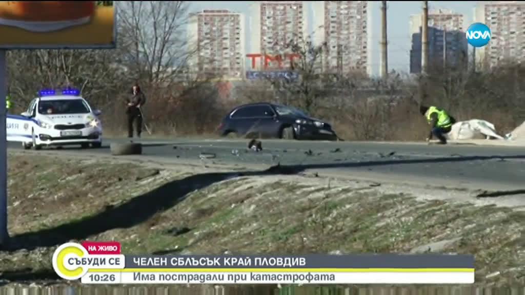 Челен сблъсък на два автомобила край Пловдив, има пострадали