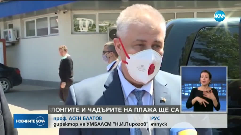 """Близо 50 заразени с COVID-19 медици в """"Пирогов"""""""