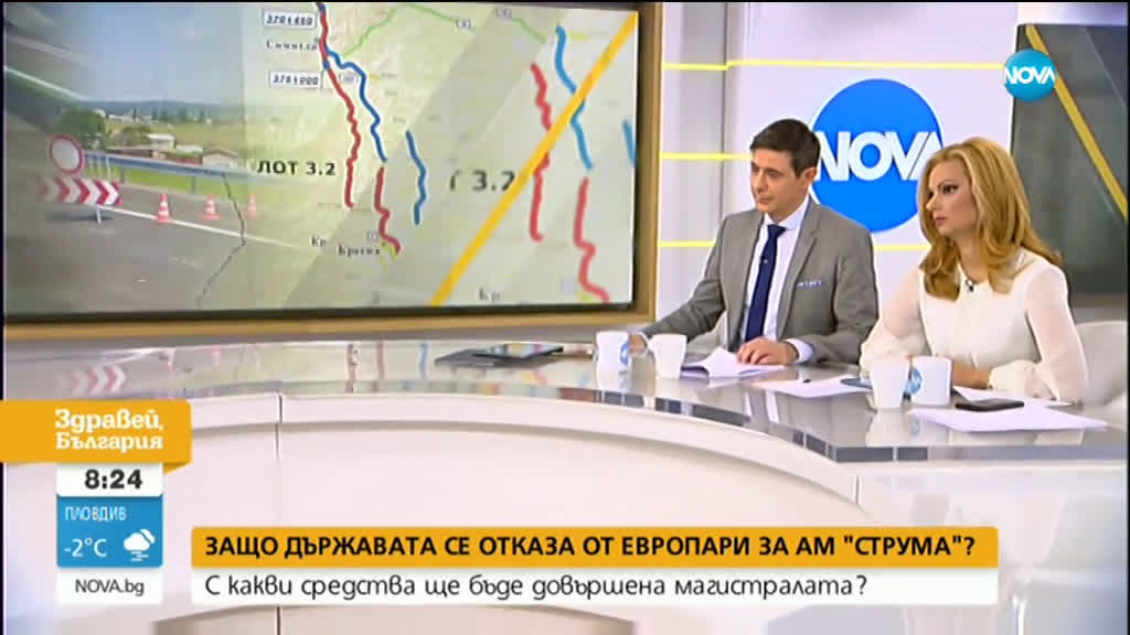 """Защо държавата се отказа от европари за АМ """"Струма""""?"""