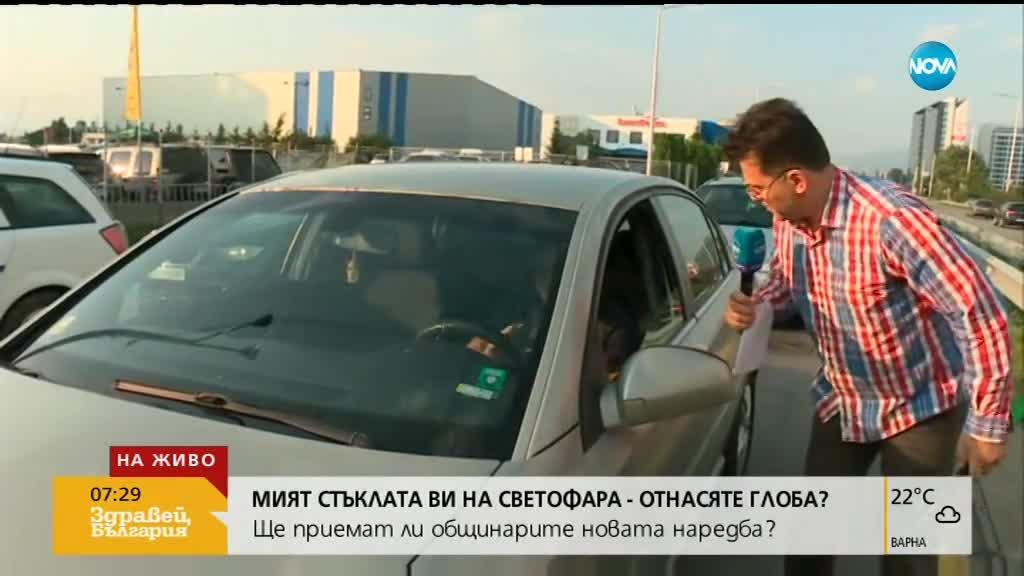 Глобяват шофьори, ако им мият стъклата