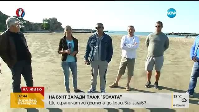 """Стотици на бунт заради ограничен достъп до плажа """"Болата"""""""